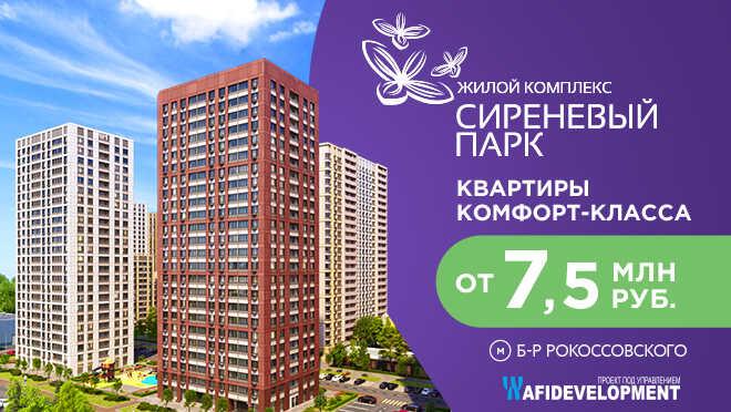 ЖК «Сиреневый парк» Квартиры в 12 минутах пешком от метро